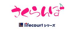 さくらんぼ lifecourtシリーズ